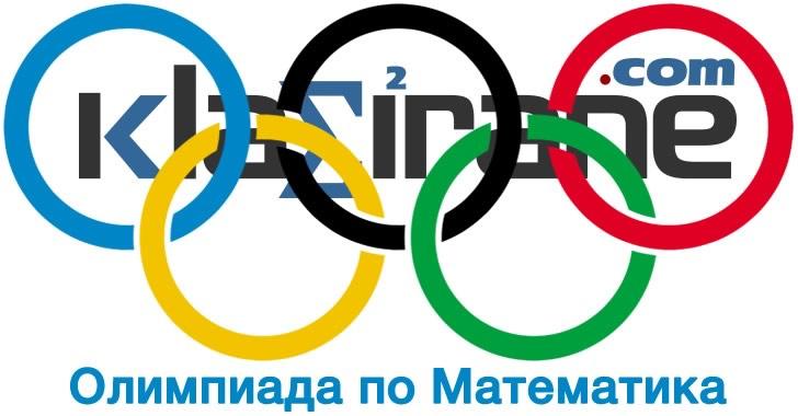 Олимпиада по математика - областен кръг